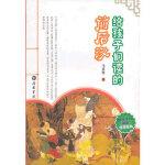 【正版全新直发】给孩子们读的前后汉 马景贤 9787553800806 岳麓书社