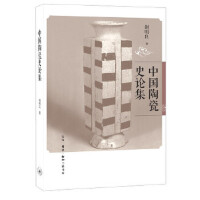 【正版全新直发】中国陶瓷史论集 谢明良 9787108056672 生活.读书.新知三联书店