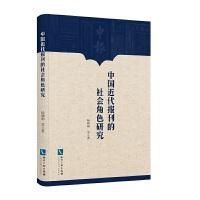 中国近代报刊的社会角色研究