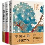 中国人的民俗文化(套装3册)