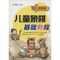 儿童象棋基础教程启蒙篇 化学工业出版社