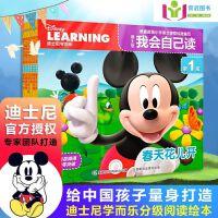 迪士尼我会自己读第1级 (1-6) 6册 学而乐流利阅读迪士尼我会自己读第1级春天花儿开给中国儿童设计的汉语分级读物幼
