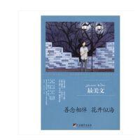 正版 善念相伴 花开似海 陈晓辉 书店 中国现当代随笔书籍