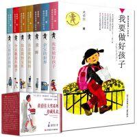 我要做好孩子 黄蓓佳倾情小说系列全套7册今天我是升旗手正版书 亲亲我的妈妈 童眸 7-10-12岁少儿图书 三年级课外