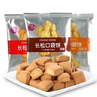 台湾进口零食品 长松宝岛口袋饼黑~糖牛奶起司味磨牙饼干30g*9袋