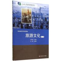 旅游文化(第2版) 刘建明 主编