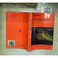 【旧书二手书九成新】平凡的世界(3)