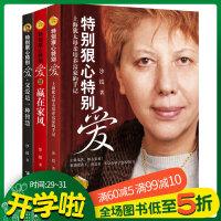 儿童益智特别狠心特别爱(套装共3册)上海犹太母亲的教育法则