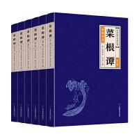 中华国学传世经典一菜根谭(套装全6册) 中华经典藏书中国古代哲学处世三大奇书