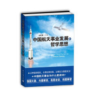 中国航天事业发展的哲学思想(为什么中国航天能够从神一到神十?披露中国航天事业的绝密档案,记录波澜壮阔的创业史诗,解读强