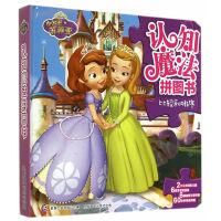 小公主苏菲亚认知魔法拼图书