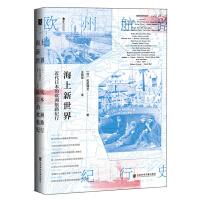 海上新世界:近代日本的欧洲航路纪行