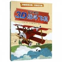 正版 3D战斗飞机(精)/超大模型 (意)艾特斯・汤姆 探索火车的历史与科技 亲子互动 益智游戏 儿童文学 DIY乐趣