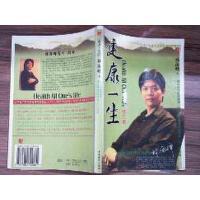 【旧书9成新】【正版现货】健康一生,林海峰 ,978750472288 中国财富出版社