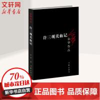 许三观卖血记 余华 作家出版社 活着兄弟在细雨中呼喊 中国现当代文学小说随笔书