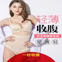 高腰收腹�夏季超薄款提臀�`束身�妊�美�w塑形塑身�女 i9s