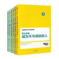 哈佛商业评论口袋商学院系列 美国哈佛商业评论出版社 中信出版社 9787508681412