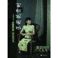 茉莉花开时(全二册),侯咏,中央编译出版社9787802111592