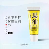 loshi日本北海道天然�R油滋��保�褡o手霜60g