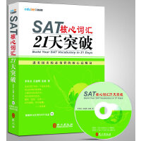 SAT核心词汇21天突破(附MP3光盘)(名师李笑来团队倾力打造)