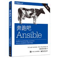 奔跑吧Ansible(第2版):探索自动化配置与部署捷径