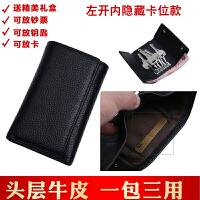 多功能钥匙包男创意零钱包头层牛皮锁匙扣包带大钞夹钥匙钱包 黑色 左开卡位款