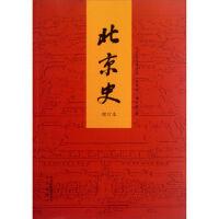 北京史-增订本 北京大学历史系北京史编写组 9787200093056