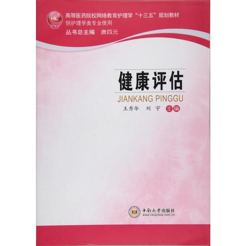 健康评估 王秀华 著; 中南大学出版社有限责任公司 9787548730514 正版书籍!好评联系客服有优惠!谢谢!
