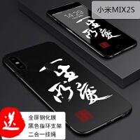 小米mix2S手机壳 小米mix2s手机保护套 小米mix2s 全包防摔磨砂个性潮软胶彩绘保护套壳