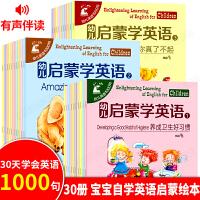 全30册幼儿启蒙学英语 0-3-6岁儿童英文绘本带音频故事书 零基础入门分级阅读教材 宝宝有声早教读物自学书籍小学一年