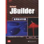 【旧书二手书9成新】单册售价 JBuilder实用技术手册 Borland公司著 9787505386570
