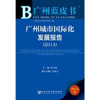 正版-H-广州城市国际化发展报告:2014:2014 朱名宏 9787509763919 社会科学文献出版社