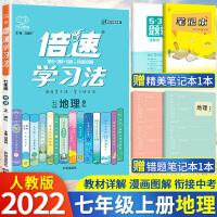 倍速学习法七年级上册地理教材解读人教版