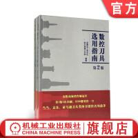 数控刀具选用指南 第2版 金属加工杂志社 哈尔滨理工大学