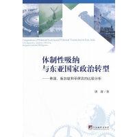 体制性吸纳与东亚国家政治转型:韩国、新加坡和菲律宾的比较分析