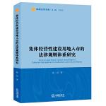 集体经营性建设用地入市的法律规则体系研究