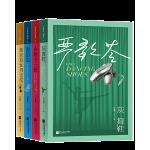 严歌苓作品精选集(套装共四册)