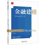 金融建模:以Excel为工具