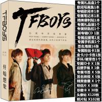 tfboys五周年写真集专辑王俊凯王源易烊千玺周边海报明信片歌词本