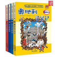6-12岁 我的第一本历史探险漫画 环球寻宝记 第六辑 21-24 全4册 畅销漫画书 21奥地利 22以色列 23古