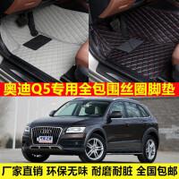 奥迪Q5专车专用环保无味防水耐脏易洗超纤皮全包围丝圈汽车脚垫