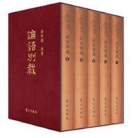 论语别裁(袖珍版)9787506092593东方出版社