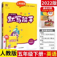 通城学典小学英语默写能手五年级下册 人教版 小学英语5年级下册同步练习册