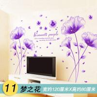 墙贴卧室温馨墙贴纸客厅电视背景装饰品创意墙花墙上贴画自粘 大