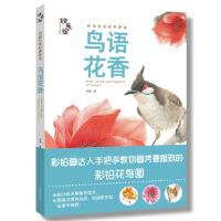 快乐绘 鸟语花香 李璐 河南美术出版社