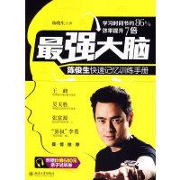 最强大脑--陈俊生快速记忆训练手册