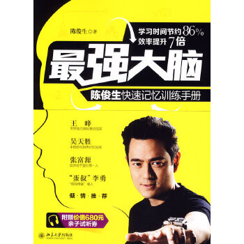 最强大脑:陈俊生快速记忆训练手册(pdf+txt+epub+azw3+mobi电子书在线阅读下载)