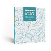 手绘新视界――工业产品设计手绘表达