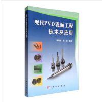 现代PVD表面工程技术及应用