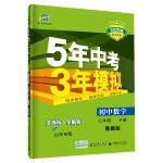 曲一线 初中数学 山东专版(五四制)七年级下册 鲁教版 2020版初中同步 5年中考3年模拟 五三